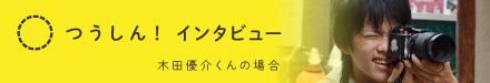 木田くんインタビュー