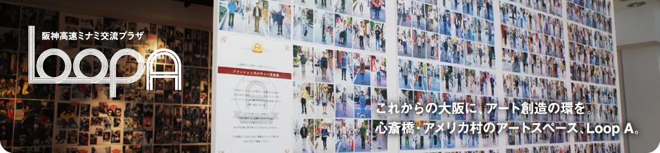 阪神高速ミナミ交流プラザLoop A