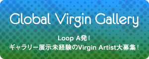 Global Virgin Gallery:Loop A発!ギャラリー展示未経験のVirgin Artist大募集!