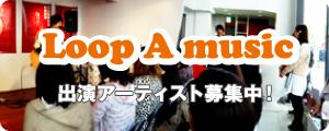 Loop A music 出演アーティスト募集中