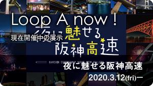 Loop A now!現在開催中の展示