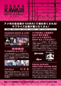 ok2015_flyer_ura_subway_low