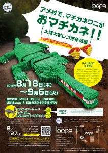 LEGObu2016